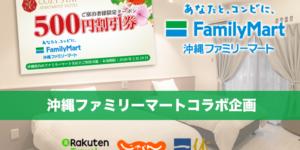 沖縄ファミリーマートコラボ企画